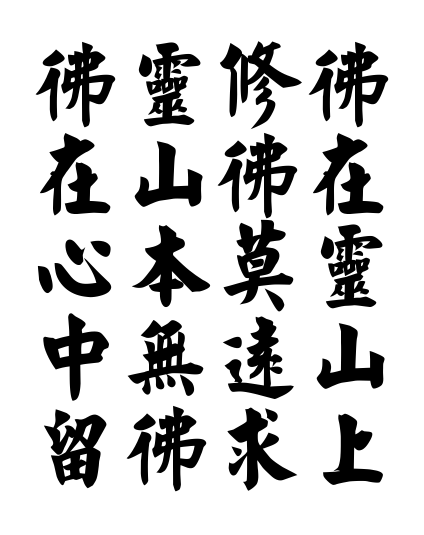 A Poem For Spiritual Cultivation